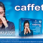 Caffetin Coldmax: Posao